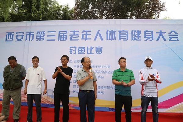 西安市第三届老年人体育健身大会首个比赛项目钓鱼比赛圆满举行
