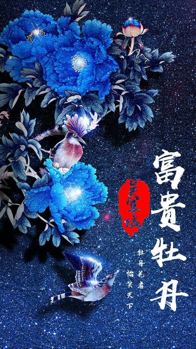 2款富贵牡丹手机壁纸 高贵蓝牡丹手机屏保 ,希望大家喜欢!