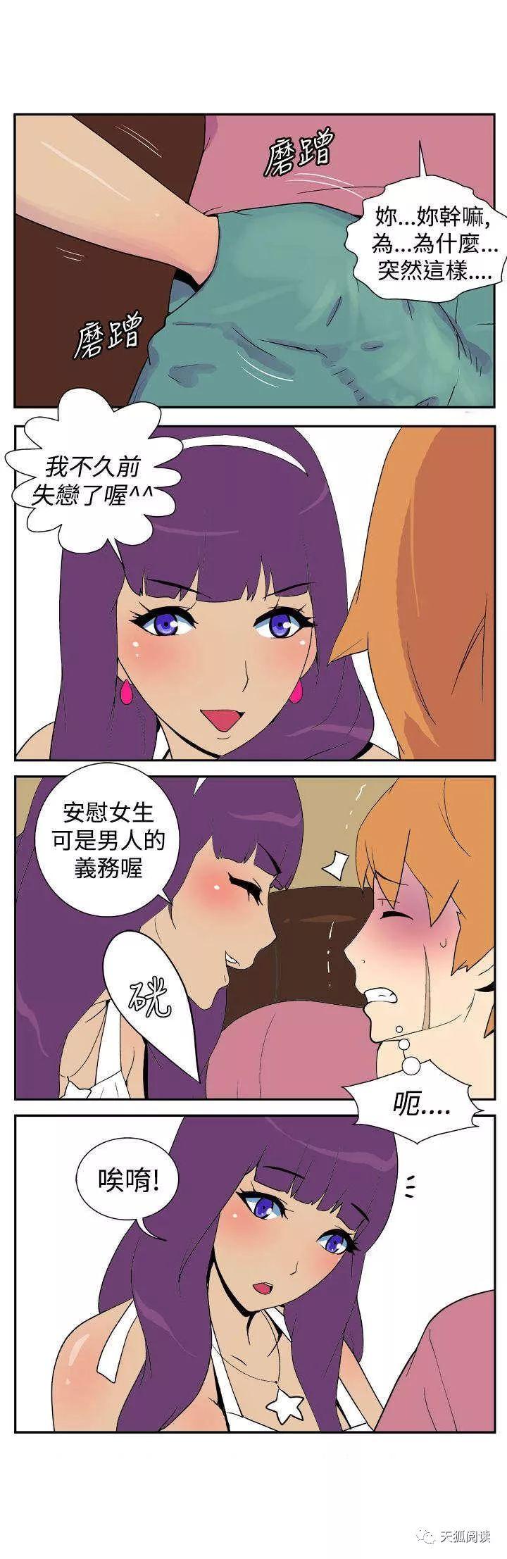 恋爱韩漫:隐居宅女(又名:她的秘密空间) 第7-9话 -天狐阅读