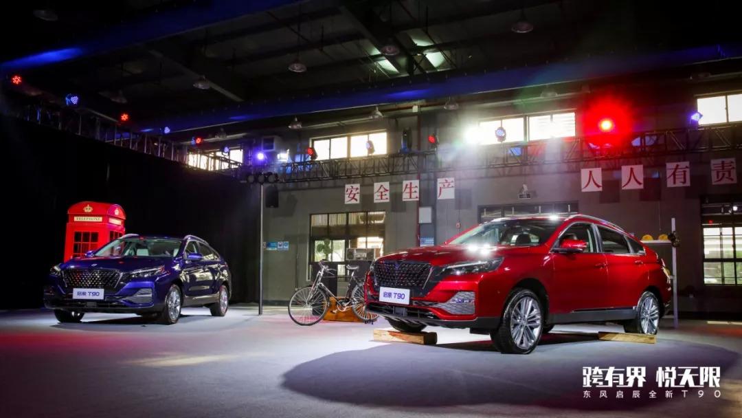 国产轿跑SUV鼻祖迎来全新进化!全新启辰T90正式