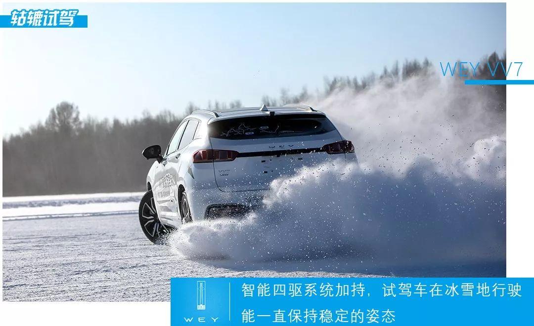 轱辘试驾|破冰驭雪,零下20°体验WEY VV7插混车的硬核实力