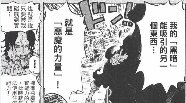 海贼王:黑胡子为什么能吃两颗恶魔果实? 综合-第5张
