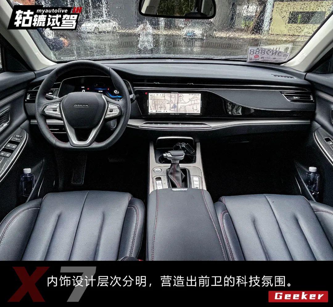 轱辘试驾 刷脸开车、手势识别!欧尚X7Geeker版到底有多少黑科技?