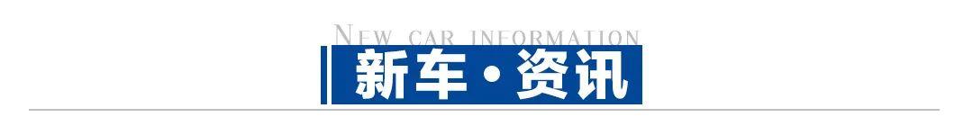 上汽大众ID.3 X明年国产、东风日产、奇瑞公布4月销量成绩单