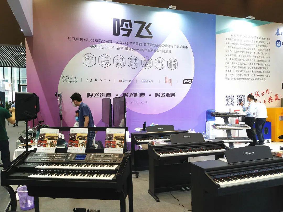 2021 04·23-25 中国教育装备展示会现场