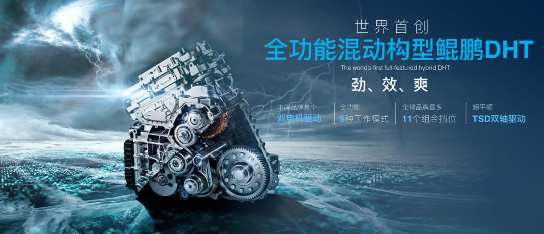"""""""鲲鹏动力""""赋能技术奇瑞4.0时代,瑞虎8 PLUS全新车型车展首秀"""
