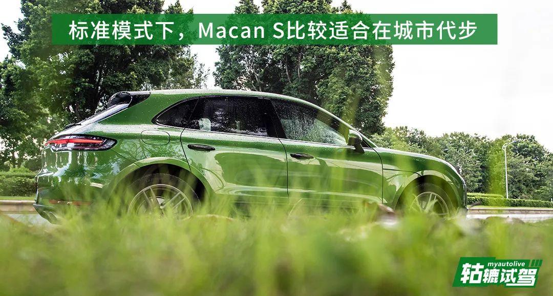 轱辘试驾|越贵越好玩,保时捷Macan S的魅力不仅是运动激情
