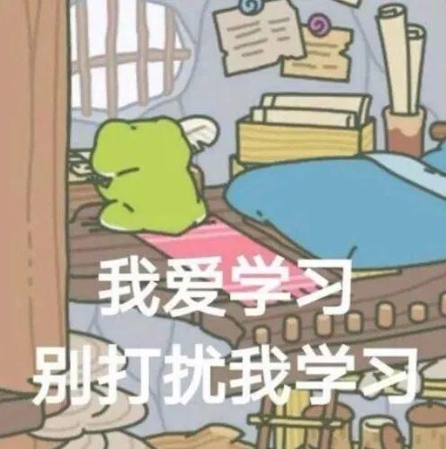 (叔本华:人生不过是在钟摆的两侧来回摇动,呵,开学